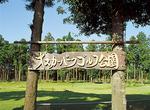 オスカーパークゴルフ公園