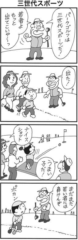 三世代スポーツ.jpg